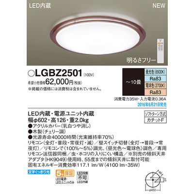 パナソニック シーリングライト LGBZ2501