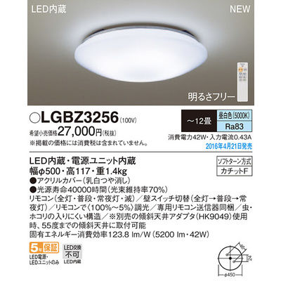 パナソニック シーリングライト LGBZ3256