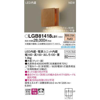 パナソニック ブラケット LGB81418LB1