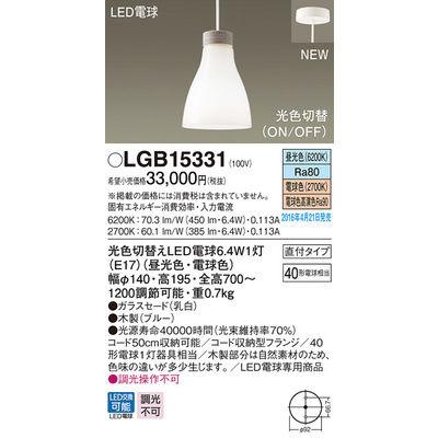 パナソニック ペンダント LGB15331