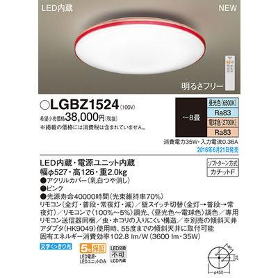 パナソニック シーリングライト LGBZ1524