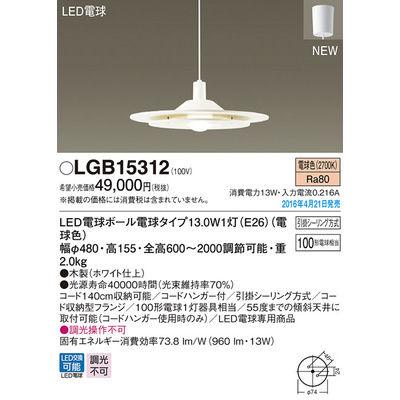 パナソニック ペンダント [ホワイト] LGB15312