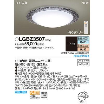 パナソニック シーリングライト LGBZ3507