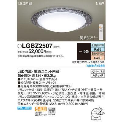 パナソニック シーリングライト LGBZ2507