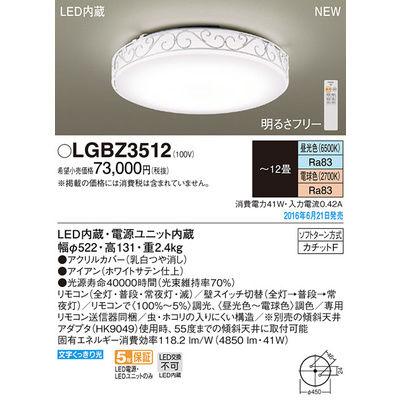 パナソニック シーリングライト LGBZ3512