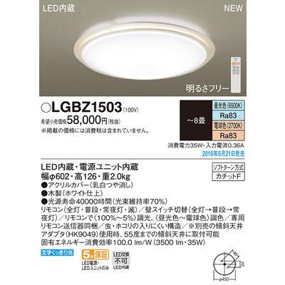 パナソニック シーリングライト LGBZ1503