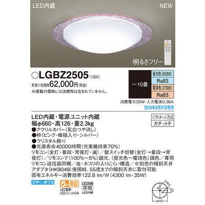 パナソニック シーリングライト LGBZ2505