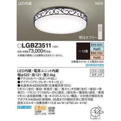 パナソニック シーリングライト LGBZ3511