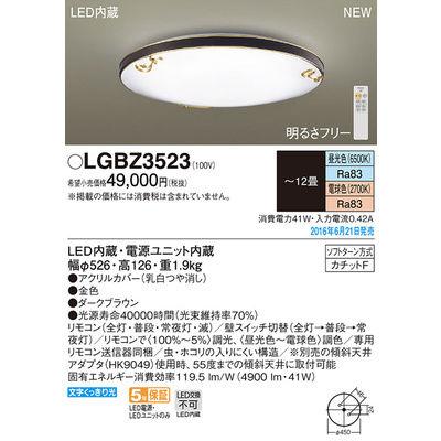 パナソニック シーリングライト LGBZ3523