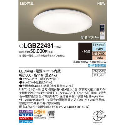 パナソニック シーリングライト LGBZ2431
