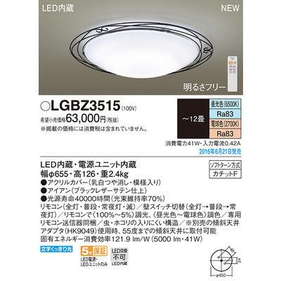 パナソニック シーリングライト LGBZ3515