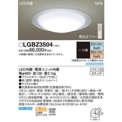 パナソニック シーリングライト LGBZ3504