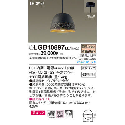 パナソニック ペンダント LGB10897LE1