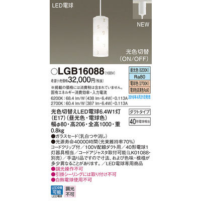 パナソニック ペンダント LGB16088