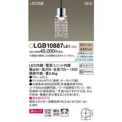 パナソニック ペンダント LGB10887LE1