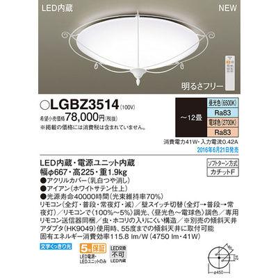 パナソニック シーリングライト LGBZ3514