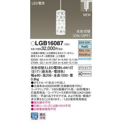 パナソニック ペンダント LGB16087