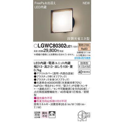 パナソニック エクステリアライト LGWC80302LE1