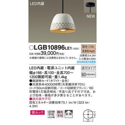 パナソニック ペンダント LGB10896LE1