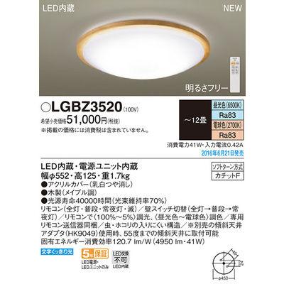 パナソニック シーリングライト LGBZ3520