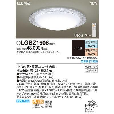 パナソニック シーリングライト LGBZ1506