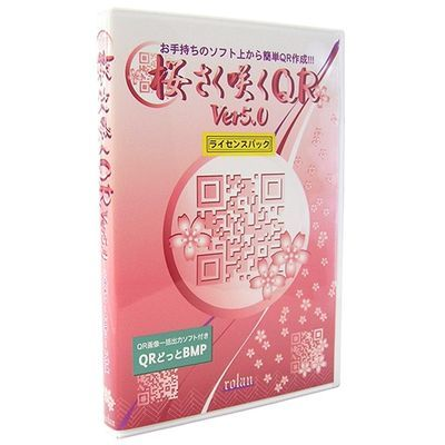 ローラン QRコード作成ソフト 桜さく咲くQR Ver5.0 10ユーザライセンス SAKUQR5L10