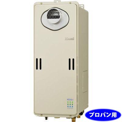 リンナイ 20号ガス給湯器オートタイプ屋外壁掛・PS設置型プロパン用 (LPG) RUF-SE2000SAW-LPG