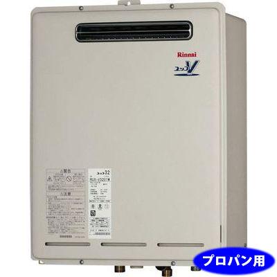 リンナイ 32号 屋外壁掛型 給湯器・PS設置型LPG(プロパンガス) RUX-V3201W_LPG【納期目安:2週間】
