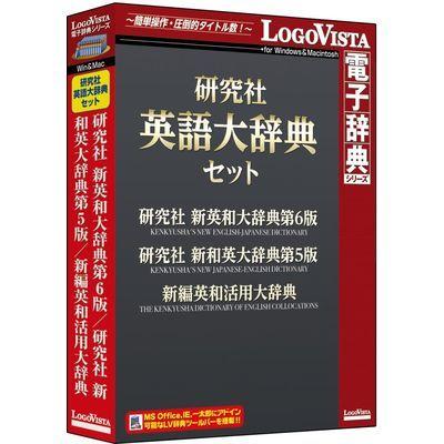 ロゴヴィスタ 研究社 英語大辞典セット LVDST14010HV0【納期目安:追って連絡】