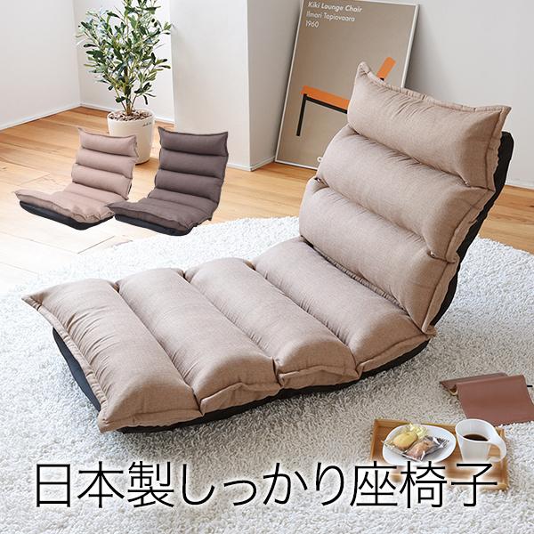 JKプラン 座椅子 もこもこフロアチェア ソファベッド ロータイプ 1人掛け フロアソファ リクライニングチェア 国産 日本製ベージュ ZSS-0003-BE