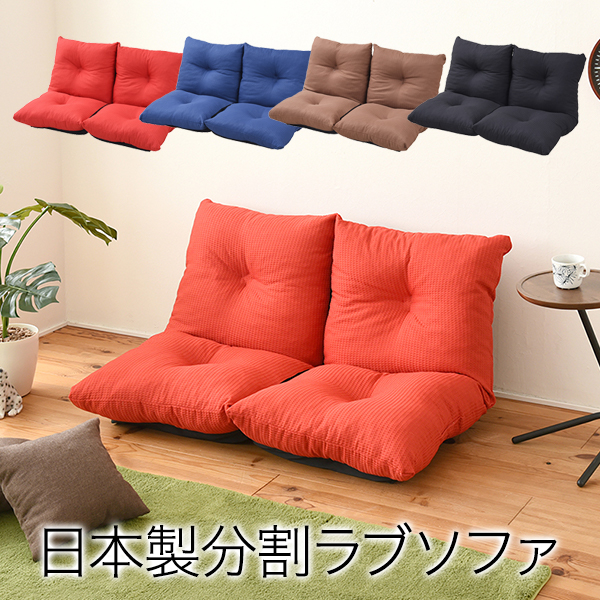 JKプラン ラブソファ 2分割タイプ フロアソファ リクライニング 座椅子 2人掛け ロータイプ 国産 日本製レッド ZSS-0001-RD
