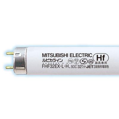 三菱電機 HF蛍光ランプ 【25個セット】 FHF32EX-L-H