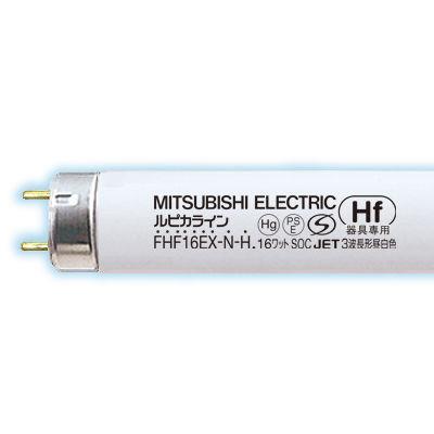 三菱電機 HF蛍光ランプ 【25個セット】 FHF16EX-N-H
