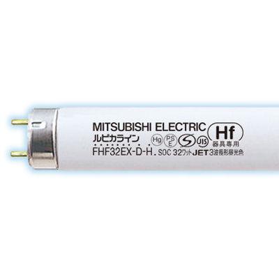 三菱電機 HF蛍光ランプ 【25個セット】 4902901553899