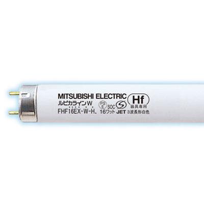 三菱電機 HF蛍光ランプ 【25個セット】 FHF16EX-W-H