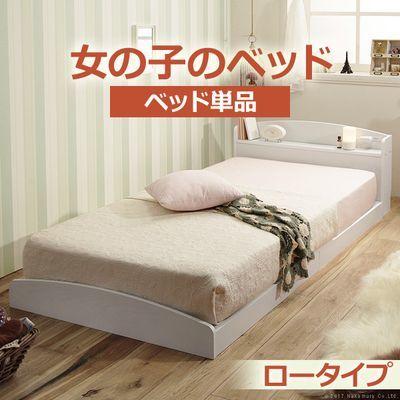 ナカムラ 敷布団でも使えるローベッド 〔ミミ フラット〕 シングル ベッドフレームのみ i-3500255