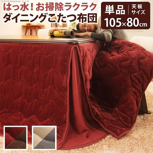 ナカムラ はっ水リバーシブルダイニングこたつ布団 モルフ 105×80cmこたつ用(267×242) 長方形 (ベージュxグレー) 21101603be