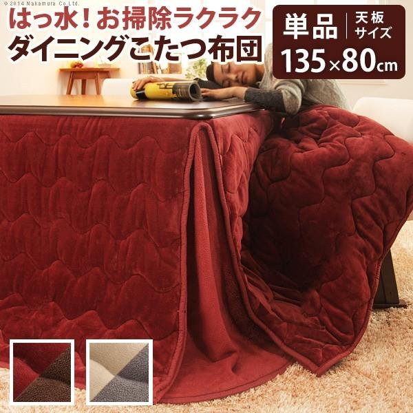 ナカムラ はっ水リバーシブルダイニングこたつ布団 モルフ 135×80cmこたつ用(297×242) 長方形 (レンガxブラウン) 21101604rg