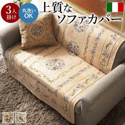 ナカムラ イタリア製ジャガード織り ソファカバー 〔フラワーガーデン〕 3人掛け用 (ベージュ) 61001132be