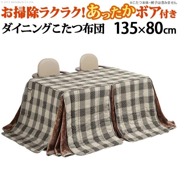 ナカムラ ハイタイプこたつ用掛布団ブランチ135x80cmこたつ用(295x240cm) こたつ布団 ダイニングこたつ 長方形 u0100003