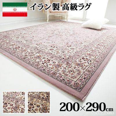 ナカムラ イラン製 ウィルトン織りラグ アルバーン 200x290cm ラグ カーペット じゅうたん (ベージュ) 51000057be