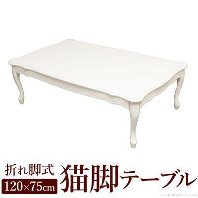 ナカムラ テーブル ローテーブル 折れ脚式猫脚テーブル〔リサナ〕120×75cm 折りたたみ 折り畳み 猫足 ホワイト 白 座卓 s0500669
