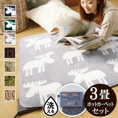 ナカムラ ホットカーペット+カバーセット〔モリス〕3畳用(200x240) (ベージュ) i-2000045be