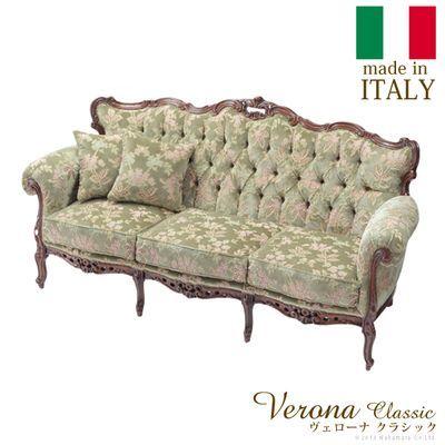 ナカムラ ヴェローナクラシック 金華山ソファ(3人掛け) イタリア 家具 ヨーロピアン アンティーク風 42200042
