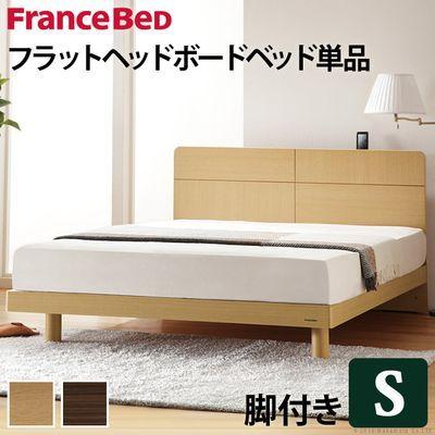 フランスベッド 収納付きフラットヘッドボードベッド 〔オーブリー〕 レッグタイプ シングル ベッドフレームのみ (ナチュラル) 61400255na【納期目安:追って連絡】
