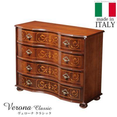 ナカムラ ヴェローナクラシック 丸脚4段チェスト イタリア 家具 ヨーロピアン アンティーク風 42200010