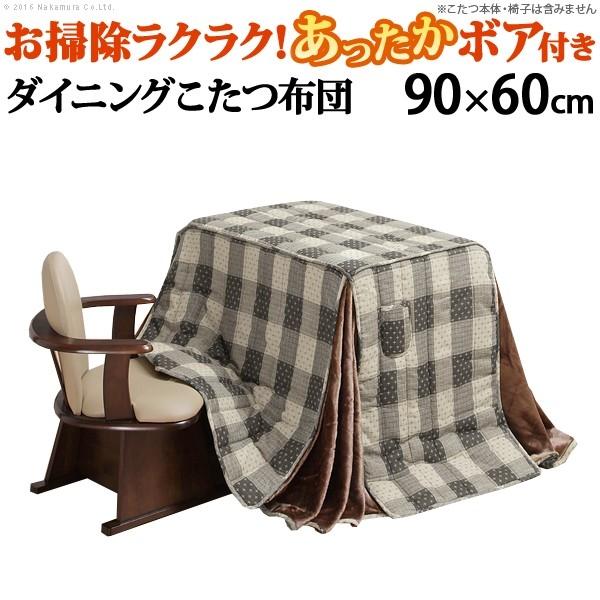 ナカムラ ハイタイプこたつ用掛布団ブランチ60x90cmこたつ用(250x220cm) こたつ布団 ダイニングこたつ 長方形 u0100021