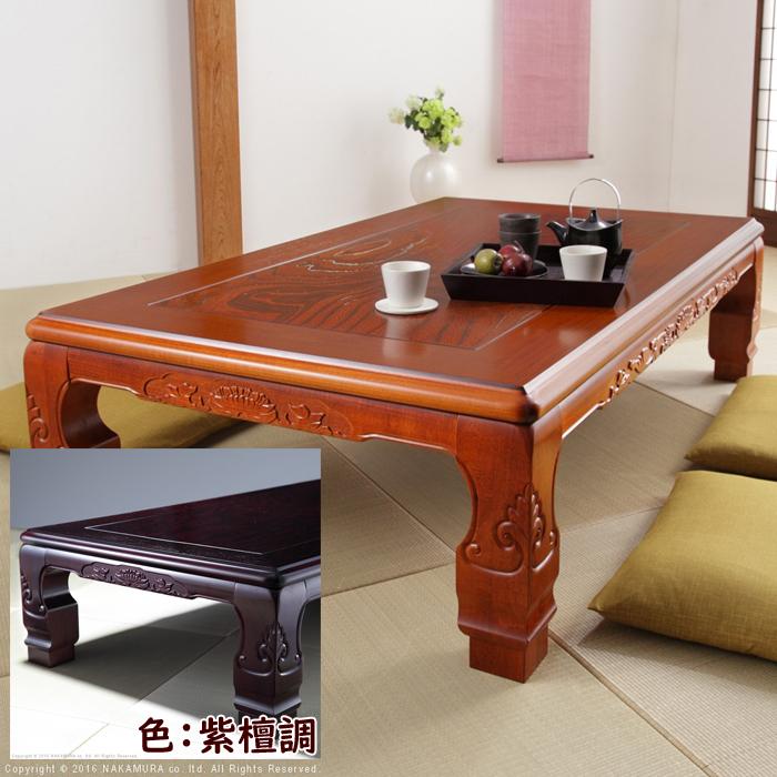 ナカムラ 和調継脚こたつ 150×90cm 家具調 長方形 (紫檀調) 11100343st