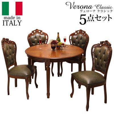 ナカムラ ヴェローナ クラシック ダイニング5点セット (テーブル幅110cm+革張りチェア4脚) [■] 42200135