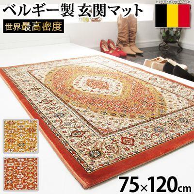 ナカムラ ベルギー製 世界最高密度 ウィルトン織り 玄関マット ルーヴェン 75x120cm ラグ カーペット じゅうたん (ゴールド) 51000033gd
